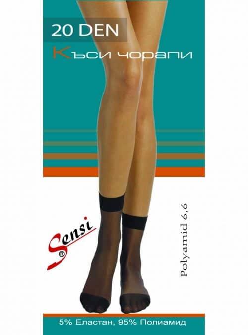 Къси чорапи обикновени 20Den